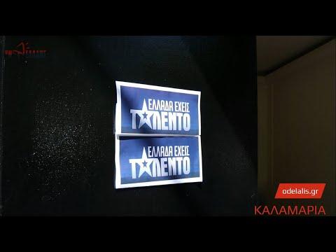 Ελλάδα έχεις ταλέντο 2021   AUDITIONS ΘΕΣΣΑΛΟΝΙΚΗ