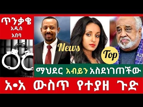 Ethiopian – amazing news – ጥንቃቄ ይህም አለ አዲስ አበባ ውስጥ ። ማህደር አሰፋ አብን አስደነገጠችው ።