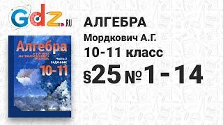 § 25 № 1-14 - Алгебра 10-11 класс Мордкович