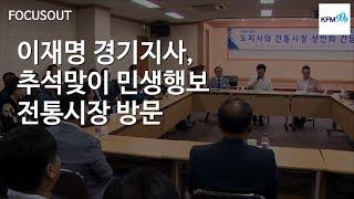 """[포커스아웃]""""이재명 경기지사, 추석맞이 민생행보 전통시장 방문""""/KFM경기방송"""