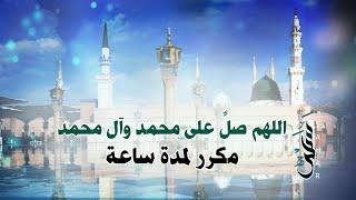 اللهم صل على محمد وآل محمد | صلوات مكررة 60 دقيقة  | ساعة كاملة
