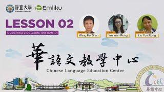 Lesson 02 - Providence University Online Mandarin Course