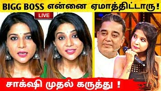 வெளியேறிய சாக்ஷி முதல் ஆவேச கருத்து ! Bigg Boss Tamil 3 ! Vijay TV ! Bigg Boss 3 ! Sakshi Interview