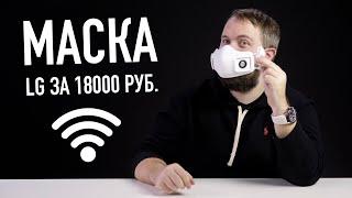 Маска LG за 18.000 рублей с Wi-Fi и вентиляторами...