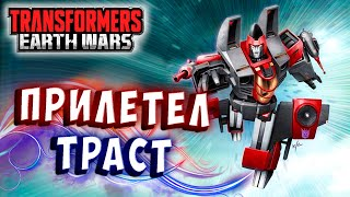 ПРИЛЕТЕЛ ТРАСТ! ЕСТЬ ПРОБИТИЕ! Трансформеры Войны на Земле Transformers Earth Wars #276