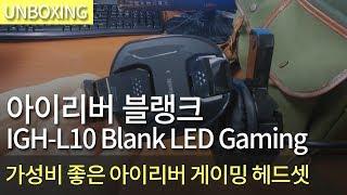 [개봉기] 아이리버 블랭크 IGH-L10 Blank L…
