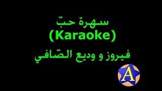 سهرة حبّ (Karaoke) - فيروز ووديع الصّافي للأخوين الرحباني