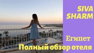 Египет. Полный обзор отеля Siva Sharm. Питание, территория, номер, пляж.