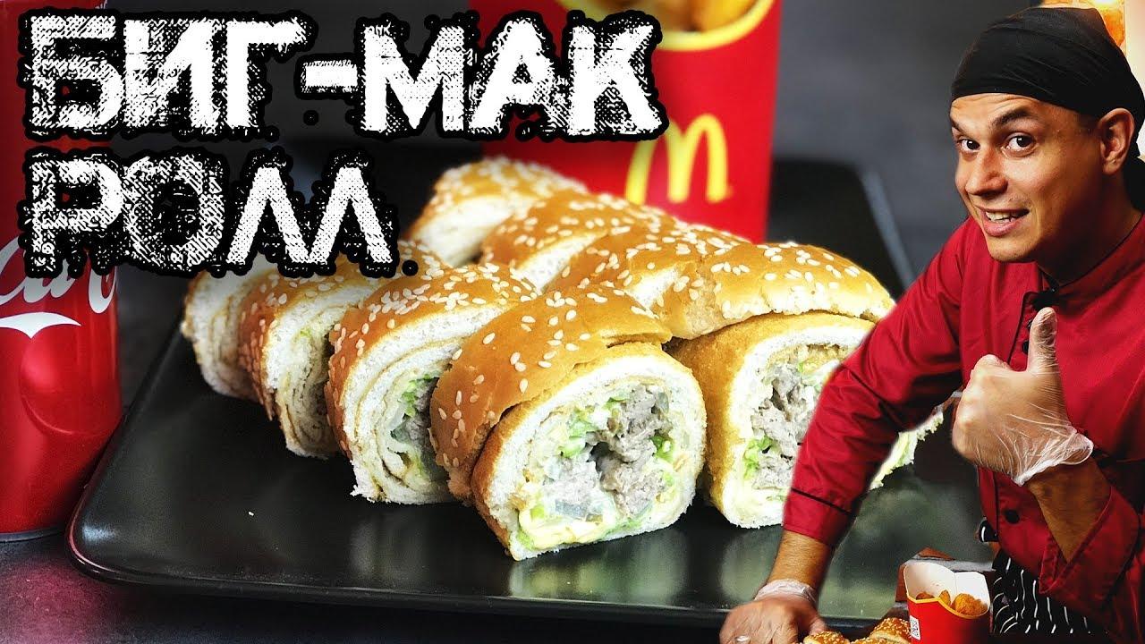 Биг-Мак Ролл, новое меню для Макдональдс. Треш Ролл. Sushi Roll, Big Mac, McDonald's