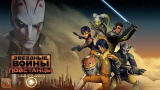 Звёздные войны: Повстанцы - экшн по мотивам популярного сериала