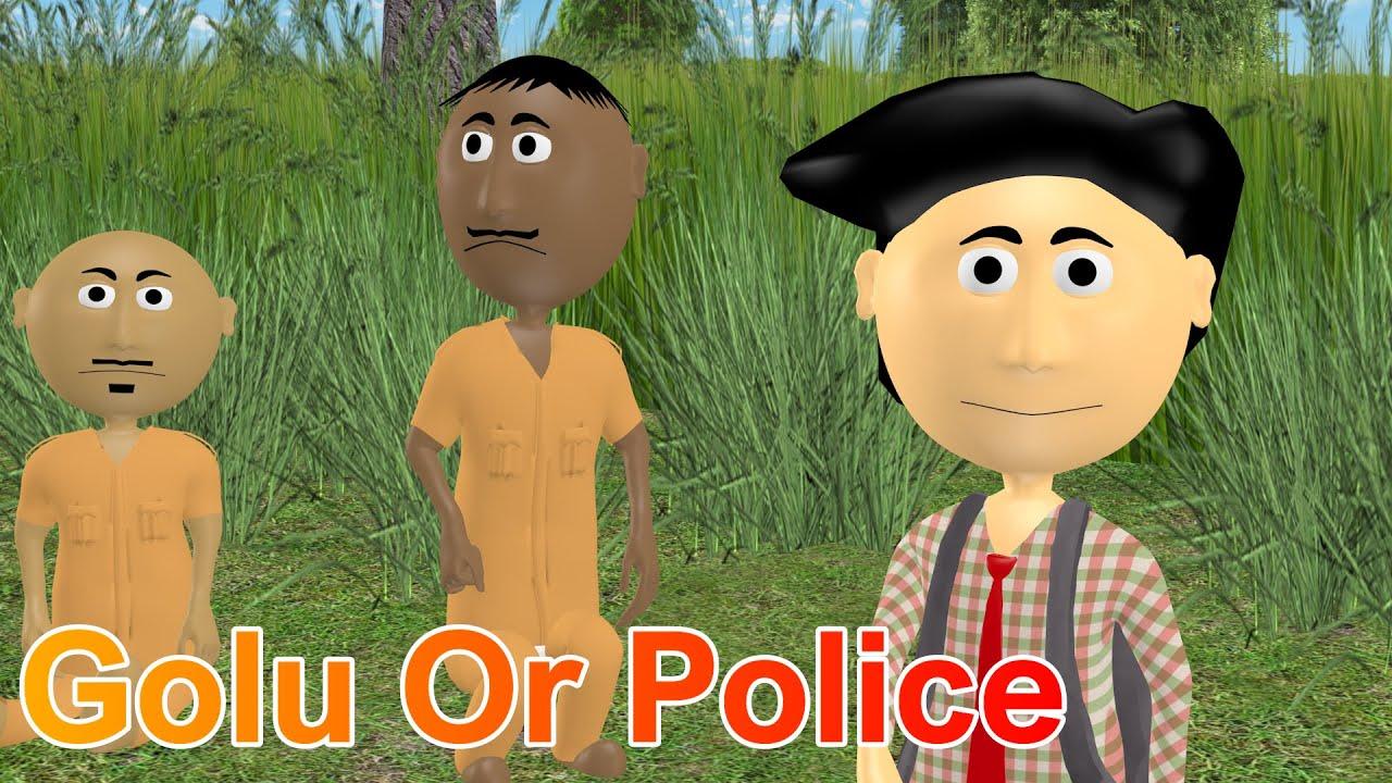 Ai Hamm || गोलू और पुलिस || Golu and Police || Bhojpuri Funny Cartoon ||  4th Part of Golu School