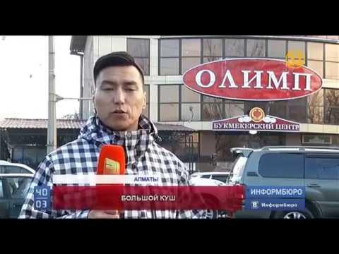 ПОЗОР! Букмекерская контора обманула выигравшего Алматинца 14 миллионов тенге! шок