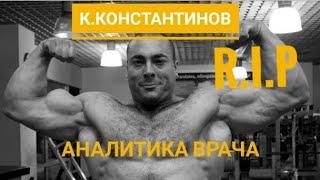 К.Константинов R.I.P. Аналитика врача! Опасные манипуляции с кровью!