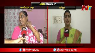 MLA Roja Condemned Ayesha Meera Mother Comments | NTV