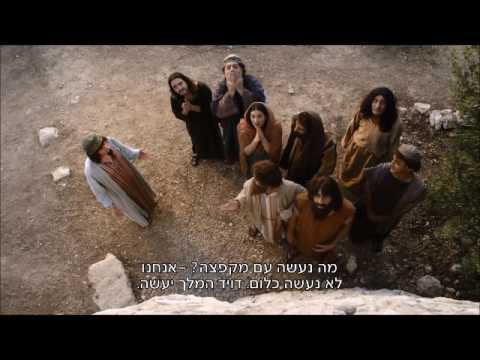 היהודים באים - דוד המלך משתין מהמקפצה