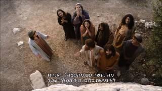 היהודים באים - דוד המלך משתין מהמקפצה | כאן 11 לשעבר רשות השידור
