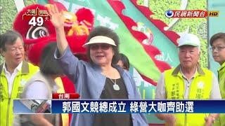 郭國文競總成立  賴清德.陳菊站台輔選-民視新聞