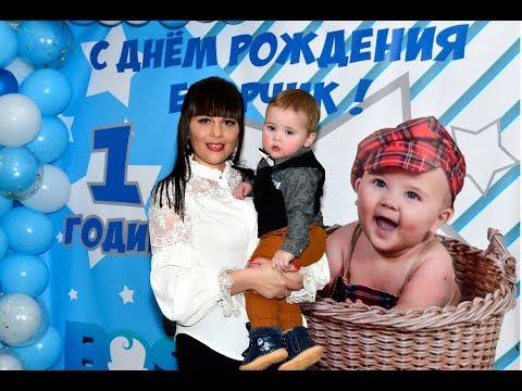 Детский день рождения.  День рождения Егора!
