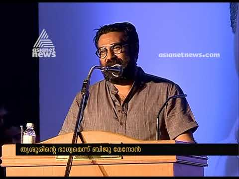 Biju Menon supports Suresh Gopi Thrissur Lok Sabha constituency