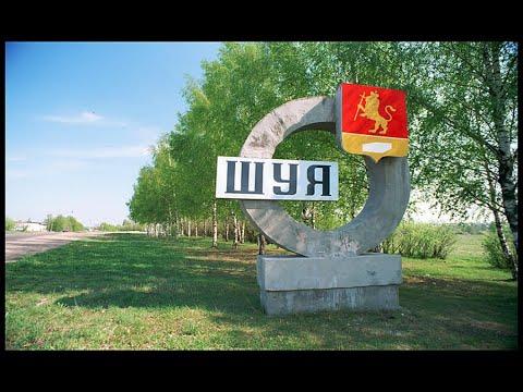 Путешествие из 21 века в век 19-й. Древний город Шуя (Ивановская область)