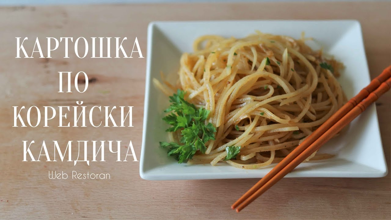 Kartoshkali salat - Kamdi Cha (Koreys-Rus taomlari)   Корейский картофельный салат Камди-ча