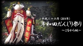 平成26年度(2014年)、岸和田だんじり祭り 宮入前のこなから坂の全町のや...