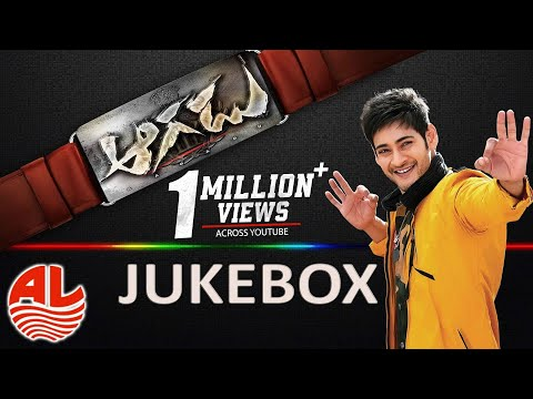 Aagadu Audio Jukebox || Super Star Mahesh Babu, Tamannaah [HD]