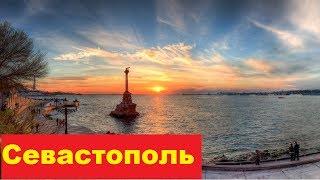 Севастополь - город герой! Небанальный Крым.