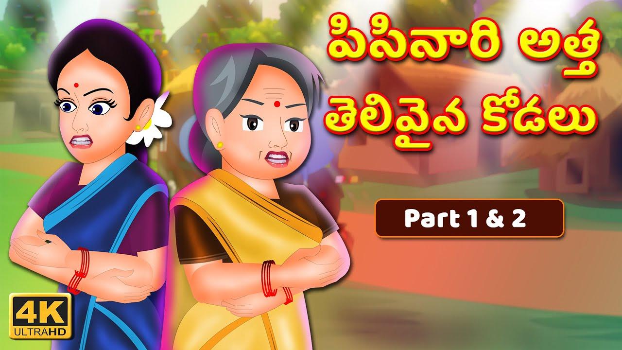 పిసినారి అత్త తెలివైన కోడలు 1 & 2 Atha Kodalu Stories | Telugu Kathalu | Stories In Telugu |Telugu