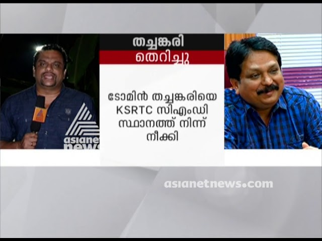 Tomin J Thachankary removed from KSRTC CMD Post