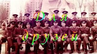 Выпускники ХВВАКУС-1981 г.
