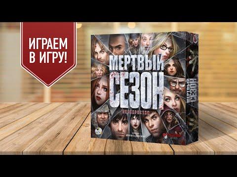 МЁРТВЫЙ СЕЗОН: ПЕРЕКРЁСТКИ — Играем в настольную игру про зомби!