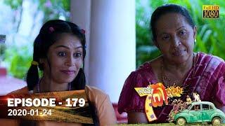 Hathe Kalliya | Episode 179 | 2020- 01- 24 Thumbnail