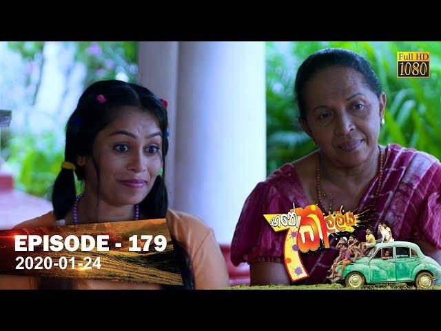 Hathe Kalliya | Episode 179 | 2020- 01- 24