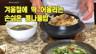 콩나물밥[Kongnamulbap]손쉽게 뚝딱 만들어요칼…
