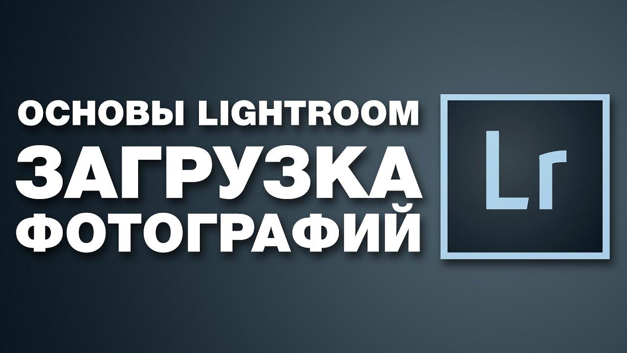 Загрузка фотографий в Lightroom | Уроки и Секреты ...