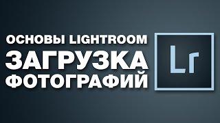Загрузка фотографий в Lightroom | Уроки и Секреты Lightroom | Фото Лифт