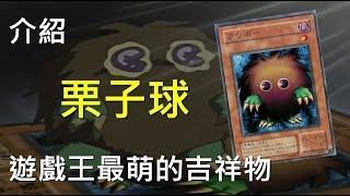 [ 遊戲王 ] 最萌的吉祥物-栗子球 Kuriboh 栗子 検索動画 3