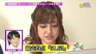 「菊地亜美の女子力向上委員会」 2017年8月5日放送終了後.