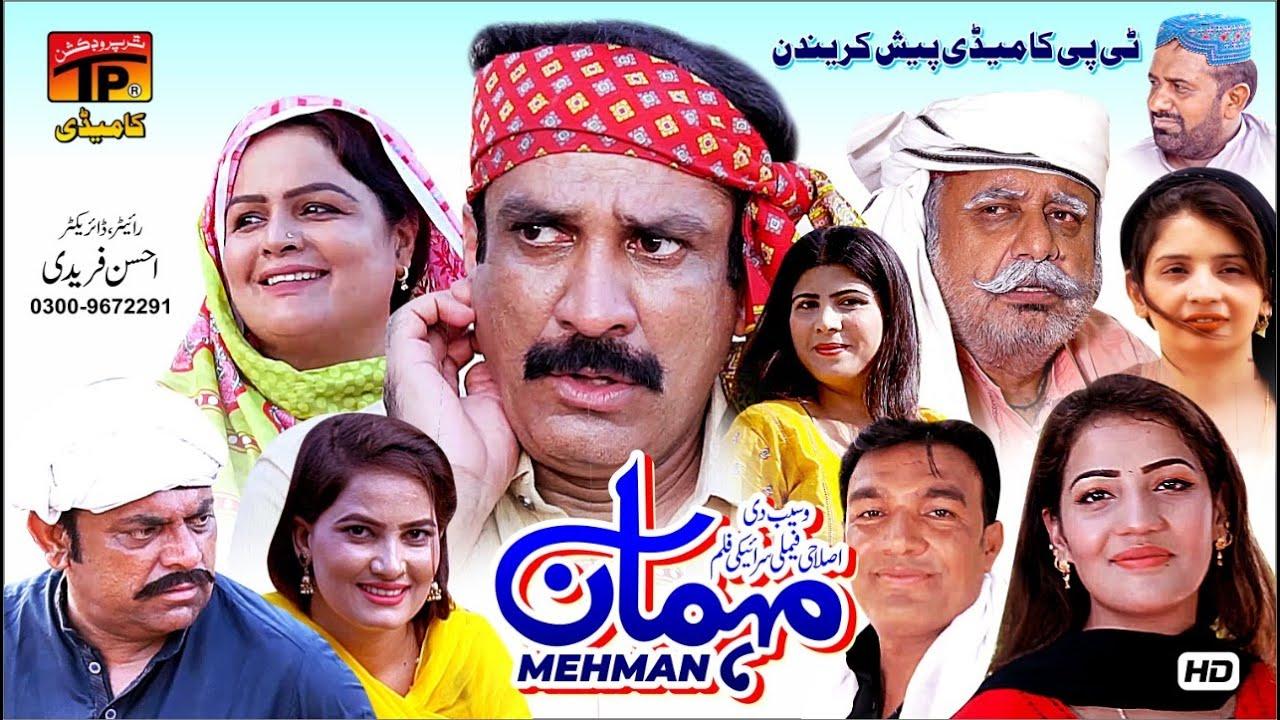 Mehman | Akram Nizami | TP Comedy