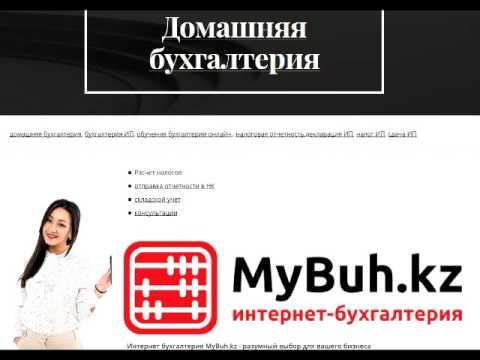 Консультация у бухгалтера онлайн казахстан онлайн декларация ндфл