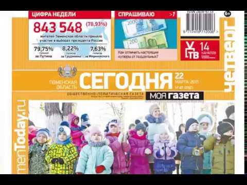 """Анонс газеты """"Тюменская область сегодня"""" за 22 марта 2018 года"""