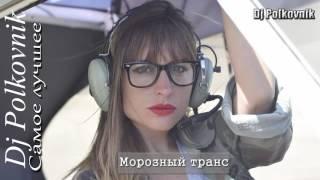 Морозный транс    Dj Polkovnik