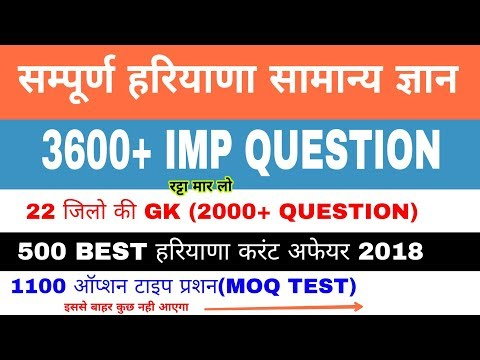 सम्पूर्ण हरियाणा Gk 😄 | 3600+ Question | Most important | Haryana Gk 2018 thumbnail