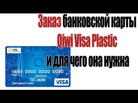 Заказ банковской карты Qiwi Visa Plastic и для чего она нужна