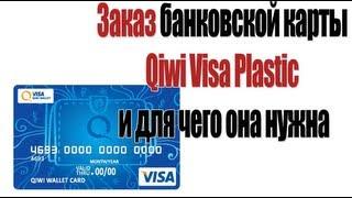 видео Пластиковая карта QIWI Visa Plastic (QVP)