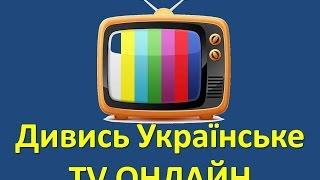 Дивитись українське тв онлайн - інструкція
