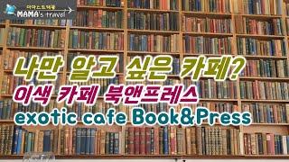#91 [일상을 여행처럼] 23탄 :이색 카페 - 북앤…