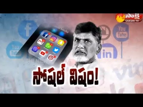 Social Media Fake Campaign || సోష‌ల్ విషం..! || Sakshi Magazine Story - Watch Exclusive