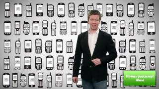 Как отправить sms через интернет(У тебя есть возможность прямо сейчас получить Бесплатно 100 SMS для рассылки по своей базе клиентов! Не упусти..., 2015-02-02T21:02:27.000Z)